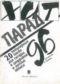 Л. Шумеев. Хит-парад 96. 20 популярных песен для гитары в цифровой и нотной записи