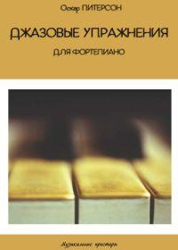 О. Питерсон. Джазовые упражнения для фортепиано
