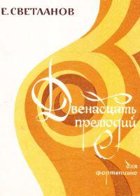 Е. Светланов. Двенадцать прелюдий для фортепиано