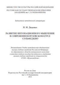 Н. Диденко. Развитие интонационного мышления в современном вузовском курсе сольфеджио