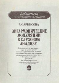 Р. Саркиова. Энгармонические модуляции в слуховом анализе