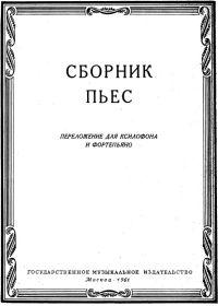К. Купинский. Сборник пьес. Переложение для ксилофона и фортепьяно