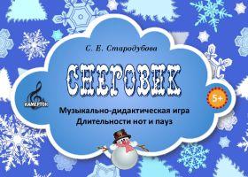 С. Стародубова. Снеговик. Музыкально-дидактическая игра. Длительности нот и пауз