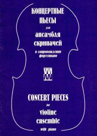Д. Хватов. Концертные пьесы для ансамбля скрипачей в сопровождении фортепиано