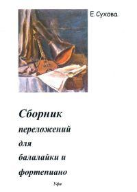Е. Сухова. Сборник переложений для балалайки и фортепиано