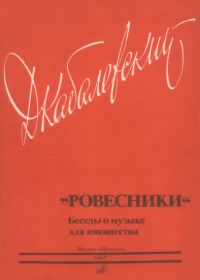 Д. Кабалевский. Ровесники. Беседы о музыке для юношества