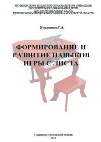 Г. Кузьминова. Формирование и развитие навыков игры с листа