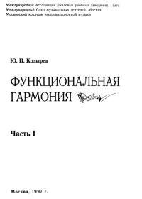 Ю. Козырев. Функциональная гармония. Часть 1