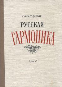 Г. Благодатов. Русская гармоника