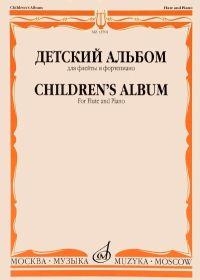 Ю. Должиков. Детский альбом для флейты и фортепиано