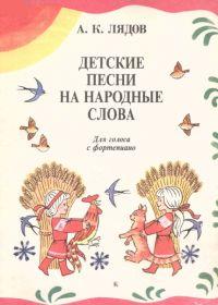 А. Лядов. Детские песни на народные слова. Для голоса с фортепиано