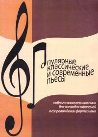 Т. Можарова. Популярные классические и современные пьесы в облегченном переложении для ансамбля скрипачей в сопровождении фортепиано