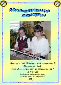 С. Глухова. Музыкальное ассорти для фортепиано (синтезатора) в 4 руки