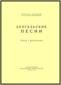 М. Меерович. Бенгальские песни. Пение с фортепиано
