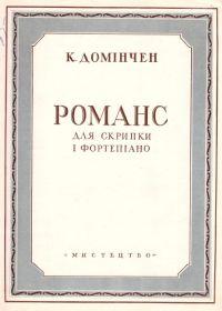 К. Доминчен. Романс для скрипки и фортепиано