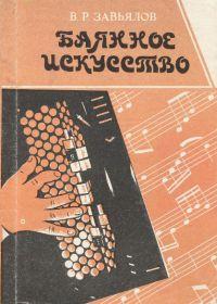 В. Завьялов. Баянное искусство