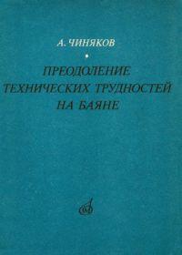А. Чиняков. Преодоление технических трудностей на баяне