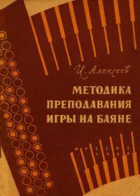 И. Алексеев. Методика преподавания игры на баяне