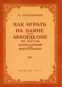 Н. Речменский. Как играть на баяне или аккордеоне по нотам, написанным для фортепиано