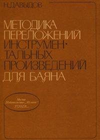 Н. Давыдов. Методика переложений инструментальных произведений для баяна