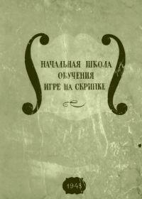 Г. Фесечко. Начальная школа обучения игре на скрипке