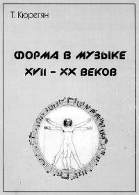 Т. Кюрегян. Форма в музыке XVII-XX веков