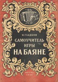 И. Гладков. Самоучитель игры на баяне