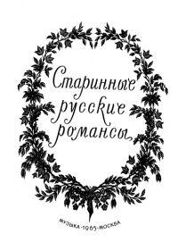Старинные русские романсы для голоса в сопровождении фортепиано