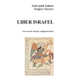Г. Зайцев. Liber Israfel. Для малой домры и фортепиано