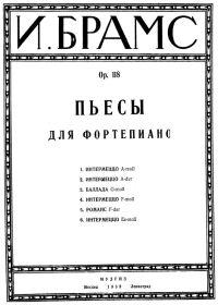 И. Брамс. Пьесы для фортепиано