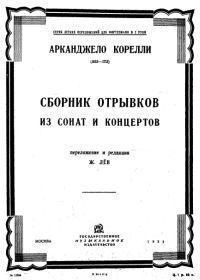 А. Корелли. Сборник отрывков из сонат и концертов. Для фортепиано