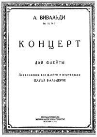А. Вивальди. Концерт для флейты. Переложение для флейты и фортепиано