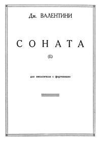 Дж. Валентини. Соната (E) для виолончели с фортепиано