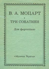 В. Моцарт. Три сонатины. Для фортепиано