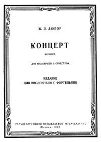 Ж. Дюпор. Концерт Ми минор для виолончели с оркестром. Издание для виолончели с фортепьяно
