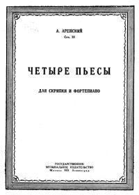 А. Аренский. Четыре пьесы для скрипки и фортепиано