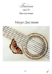 М. Джулиани. Бабочка. Цикл для гитары