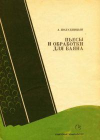 А. Полудницын. Пьесы и обработки для баяна