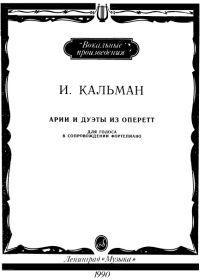 И. Кальман. Арии и дуэты из оперетт. Для голоса в сопровождении фортепиано