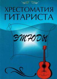 Ю. Лихачев. Хрестоматия гитариста. Этюды