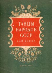 Р. Тихомиров. Танцы народов СССР для баяна