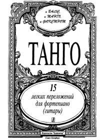 Танго. 15 легких переложений для фортепиано (гитары)