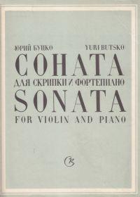 Ю. Буцко. Соната для скрипки и фортепиано