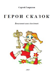 С. Гаврилов. Герои сказок. Вокальный цикл для детей