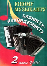 В. Ушенин. Юному музыканту баянисту-аккордеонисту. 2 класс ДМШ