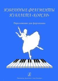 И. Цареградская. Избранные фрагменты из балета Корсар. Переложение для фортепиано