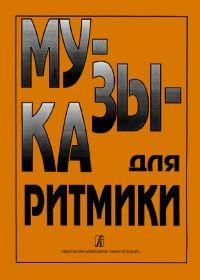 Л. Минеева. Музыка для ритмики