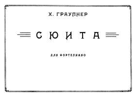 Х. Граупнер. Сюита для фортепиано