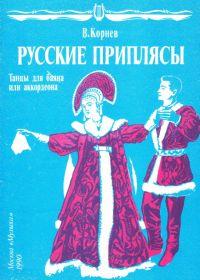В. Корнев. Русские приплясы. Танцы для баяна или аккордеона