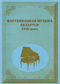В. Дадиомов, У. Дулов. Фортепианная музыка Беларуси XVIII века
